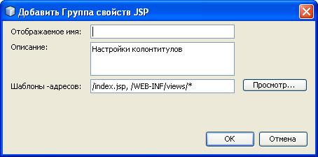 Создание группы правил jsp